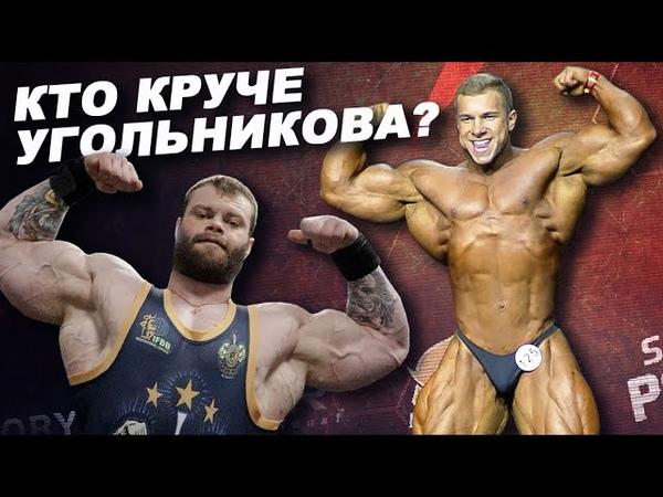 Угольников уверен, сегодня Данилов ему не соперник! Что происходит в российском бодибилдинге