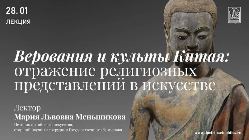 Верования и культы Китая отражение религиозных представлений в искусстве Лекция Марии Меньшиковой
