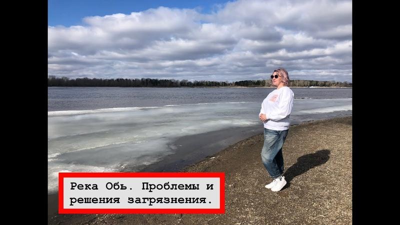 Река Обь. Круглый стол Вода Сибири. Проблема и пути решения загрязнения водоемов.