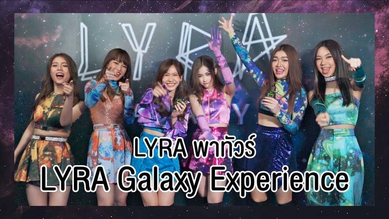 LYRA พาทัวร์งาน LYRA Galaxy Experience