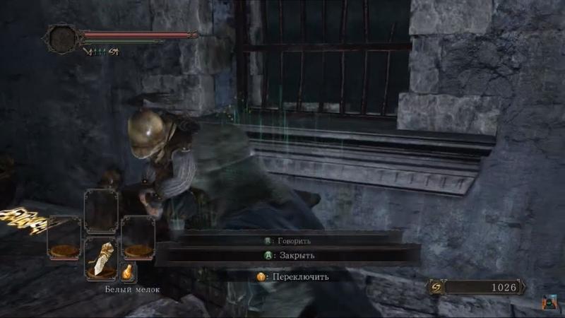 7 ГНОМ Dark Souls II Великое похождение 2 Кулак и Меч