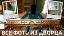 Реальные фото Дворца Путина, сделанные строителями Расследование Навального