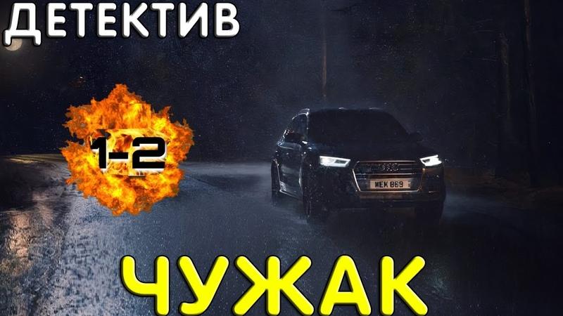 Дерзкий фильм про бывшего заключенного Чужак Государственная защита Русские детективы