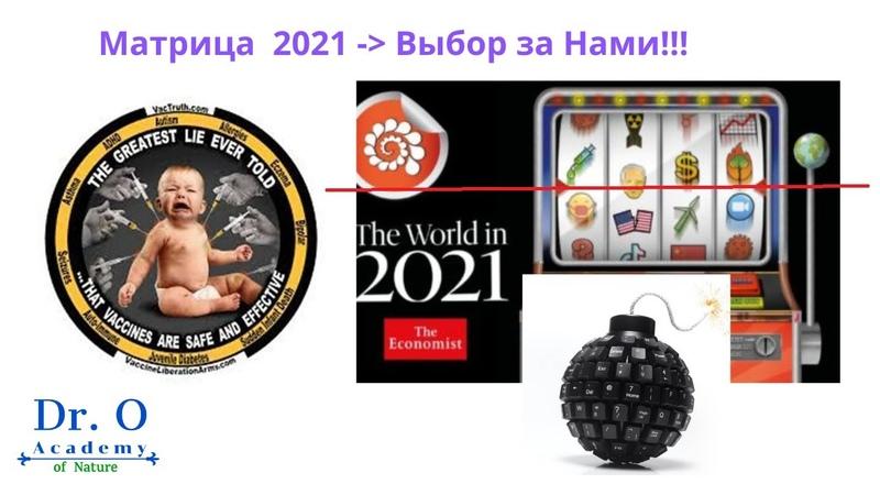 Матрица 2021 Выбор за Нами