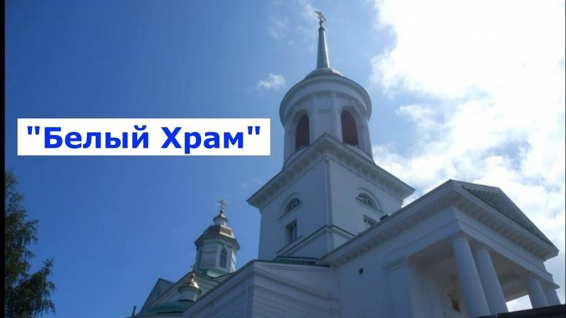 Ансамбль Светлица Христианская песня Белый Храм автор Авдеева Светлана