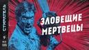 СТИРАТЕЛЬ 9 - ЗЛОВЕЩИЕ МЕРТВЕЦЫ. Полнометражный выпуск.