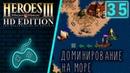 Герои Меча и Магии 3 Возрождение Эрафии - Прохождение. Часть 35 Изумрудные острова