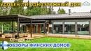 Один из лучших домов финской выставки