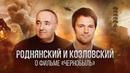 «Чернобыль» Роднянский и Козловский про встречу с ликвидаторами, сериал HBO и «Уроки фарси»