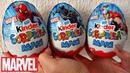 Новые MARVEL в Киндер Макси Kinder Maxi МАРВЕЛ