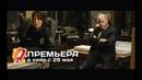 13 грехов 2014 HD трейлер премьера