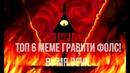 Топ 6 meme Гравити Фолс! by Mr Devil
