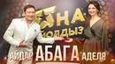 Айдар Галимов Аделя Ахметова - Абага 2021