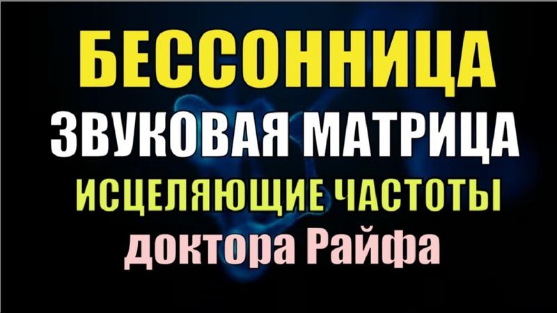 БЕССОННИЦА_Звуковая Матрица Д-ра Райфа от Бессонницы