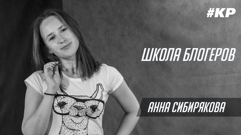 Школа Блогеров Анна Сибирякова КР