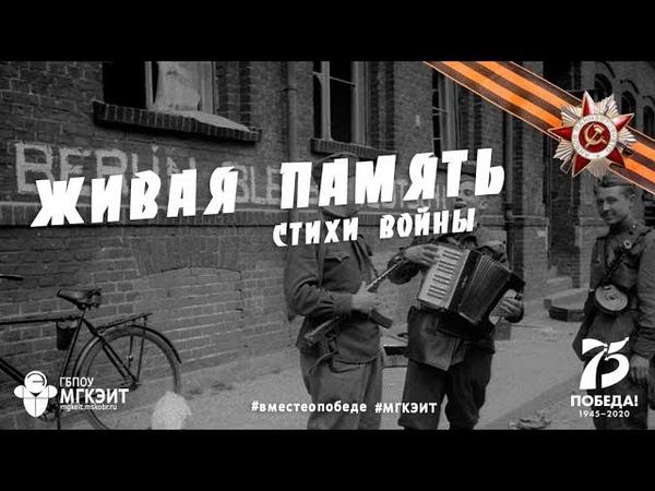 ЖиваяПамять Литературный конкурс МГКЭИТ Хотят ли русские войны