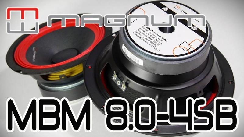 MAGNUM MBM 8 0 4SB обзор прослушивание отзыв