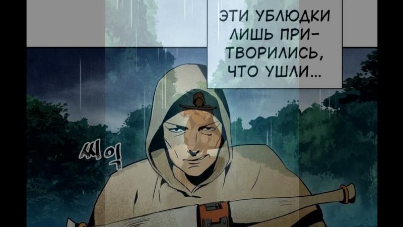 Воин скелет не смог защитить подземелье 1 ЧАСТЬ РУССКАЯ ОЗВУЧКА МАНХВИ ENJELEND