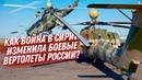 Ми 28, Ка 52 и другие ударные вертолеты России 🚁 Как их изменила война в Сирии