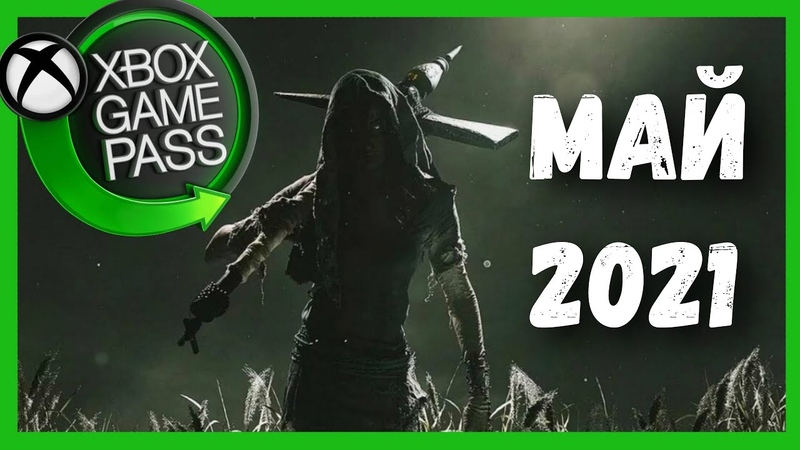 Блюда по подписке Game Pass Май 2021 Just Cause 4 Outlast 2 Steep FIFA 21 Psychonauts FFX