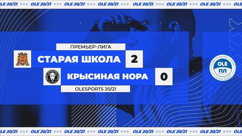 XIV сезон OLE Старая Школа Крысиная Нора