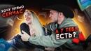 ПИКАП МАСТЕР / СКЛЕИЛ ГИМНАСТКУ / 7KAMARO