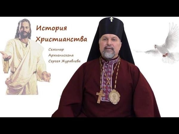 История Христианства Семинар 2021 04 17 Архиепископ Сергий