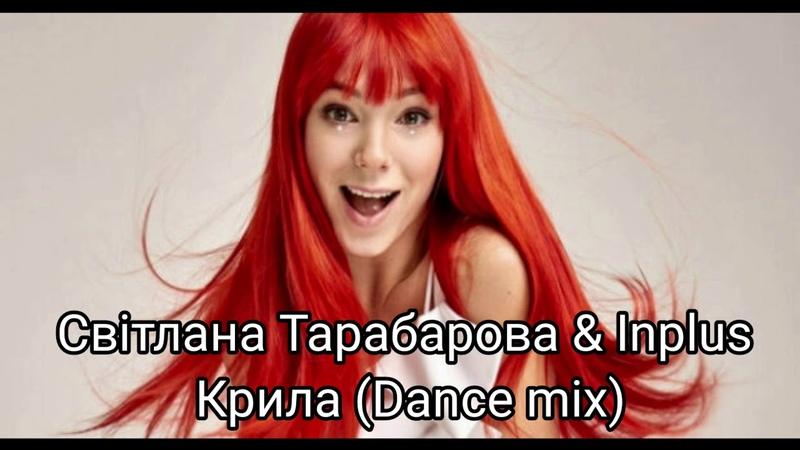Премєра пісні! Світлана Тарабарова Inplus - Крила (Dance mix). (Official audio). Хіт літа 2020