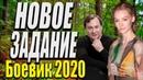 Лучший фильм про спец отряд - Новое Задание / Русские боевики 2020 новинки