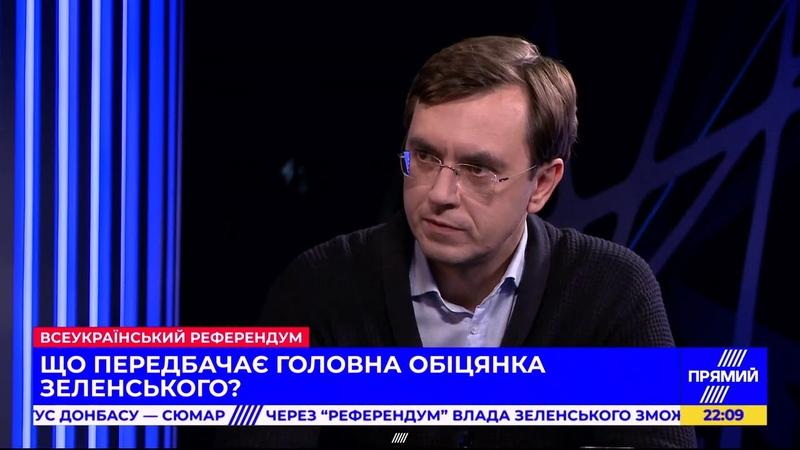 Законом про референдум слуги народу імплементували російський інструмент – Омелян