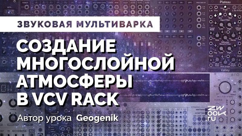Создание многослойной атмосферы в VCV Rack из одного семпла