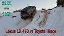 Заруба на горках! Lexus LX470 против Toyota HiAce. 2UZ vs 1UZ. Песочный батл. Бездорожье 2020