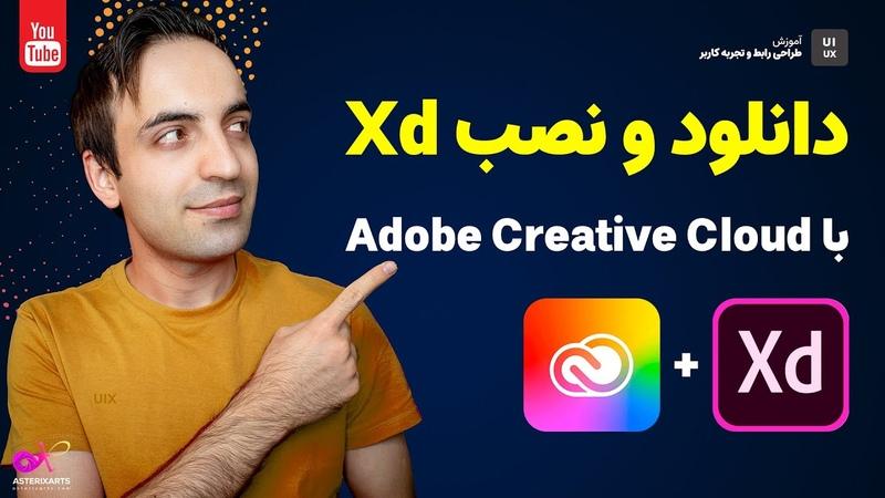 آموزش دانلود و نصب ادوبی کریتیو کلود و Adobe Xd Adobe Creative Clou