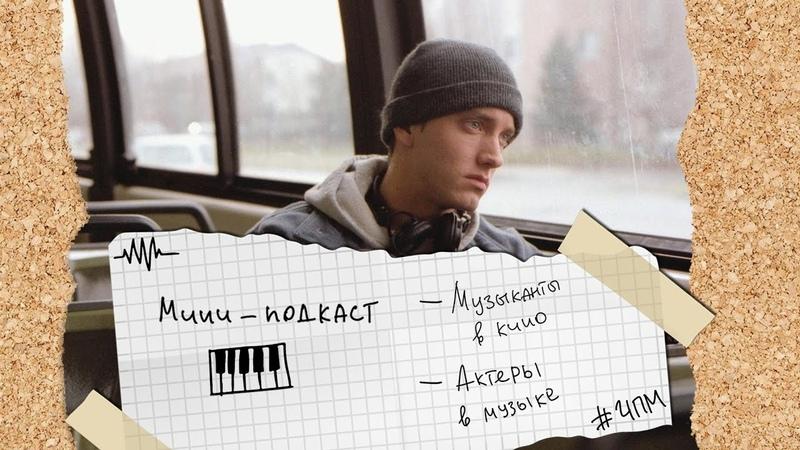 Мини-подкаст Музыканты в кино Актёры в музыке