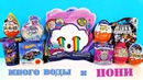 СЮРПРИЗ MIX! UniVerse Unicorns, My little pony, Барби, ПОНИ, Машинки, СЛАЙМ Unboxing Kinder Surprise
