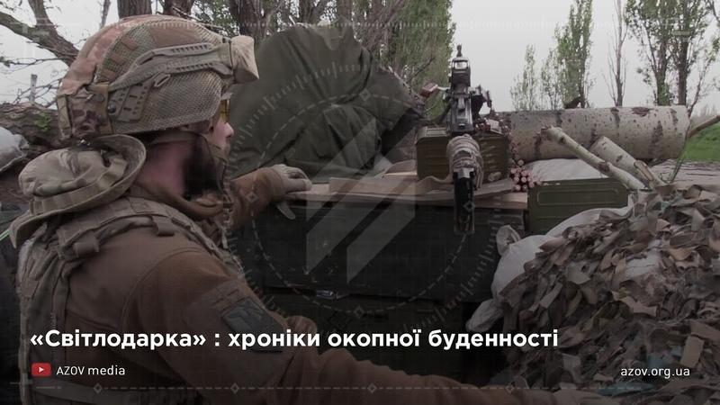 Війна без прикрас. «Азов» показав свої документальні кадри зі Світлодарської дуги