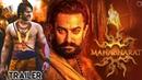 Mahabharat - Official Trailer Aamir Khan Hrithik Roshan Prabhas Deepika Padukone Rajamouli