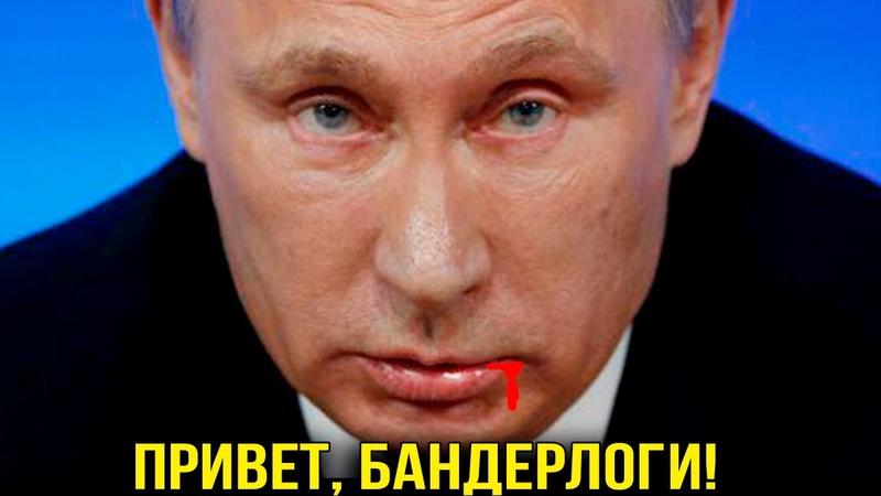 Выступление убийцы перед бандой Посылание путиным России 2021