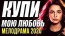 Премьера продолжение фильма дочь олигарха! КУПИ МОЮ ЛЮБОВЬ Русские мелодармы 2020 новинки HD