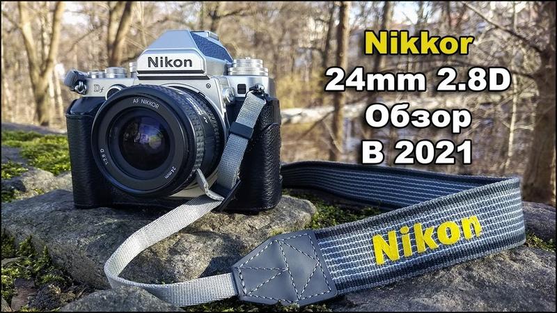 Nikon Nikkor 24mm F2 8D Обзор в 2021