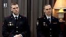 Дело было в Пенькове полковник полиции Владимир Раздобарин и капитан полиции Андрей Козодаев