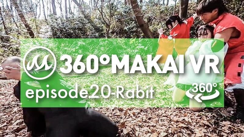 【360°動画】360° MAKAI VR episode.20〜Rabit