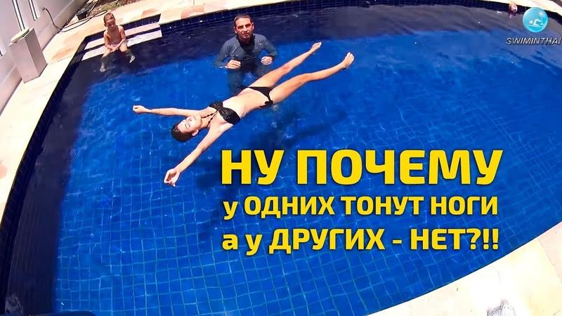 Плавание на спине почему тонут ноги И как держаться в воде вертикально не двигаясь