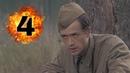 Военный фильм на реальных событиях 4 ЧАСТЬ По следу диверсанта Вторые Русские детективы