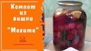 Компот из вишни с апельсином МОХИТО , вишневый компот - простой рецепт на зиму