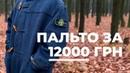 ПАЛЬТО ЗА 12000 ГРН STONE ISLAND DUFFLE COAT