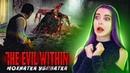 МОХНАТКА УБИВАТКА ► The Evil Within ► ПРОХОЖДЕНИЕ 16