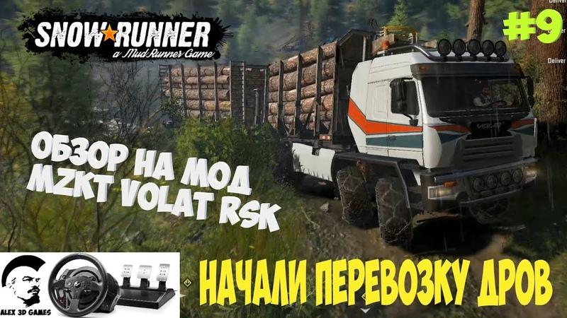 Перевозка дров на грузовике MZKT Volat RSK ● SnowRunner● стрим 9 ● геймплей ● обзор ● где скачать