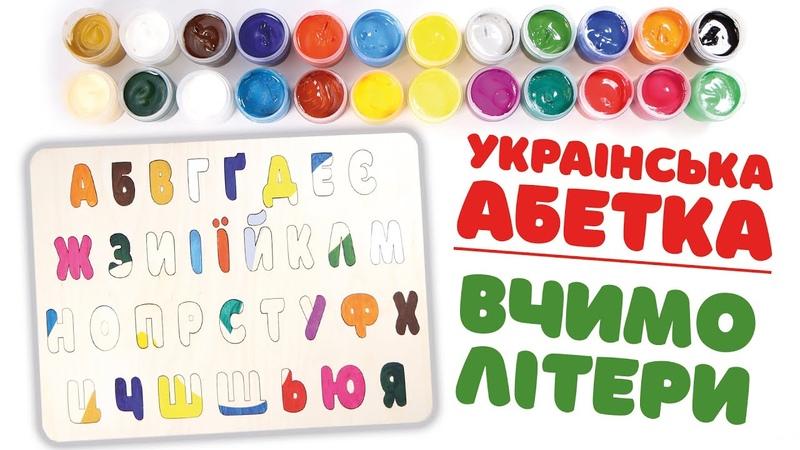 Українська абетка. Розфарбовуємо літери гуашшю. Алфавіт