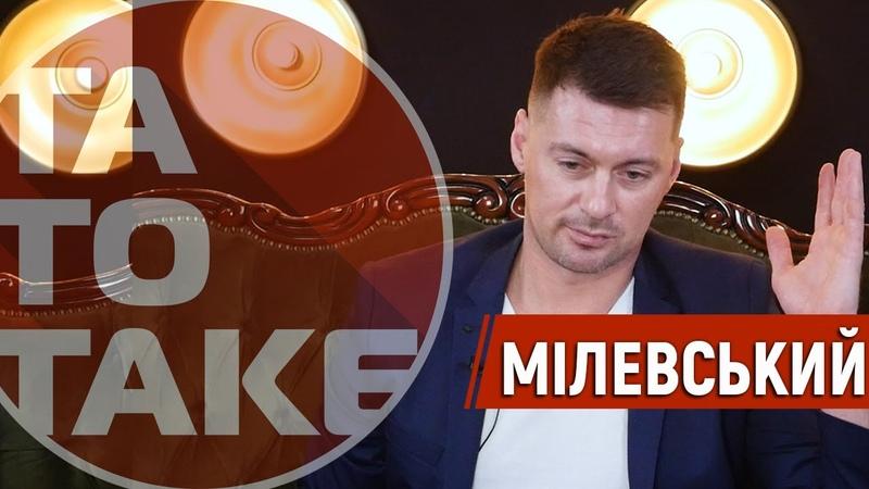 Мілевський - перехід в Барсу, правда про турецькі збори, пранк з Алієвим, секс в літаку | ТаТоТаке